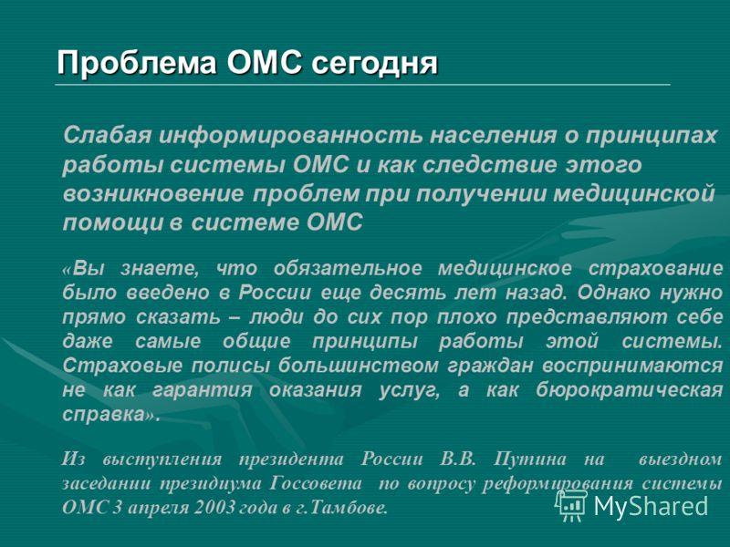 Слабая информированность населения о принципах работы системы ОМС и как следствие этого возникновение проблем при получении медицинской помощи в системе ОМС « Вы знаете, что обязательное медицинское страхование было введено в России еще десять лет на