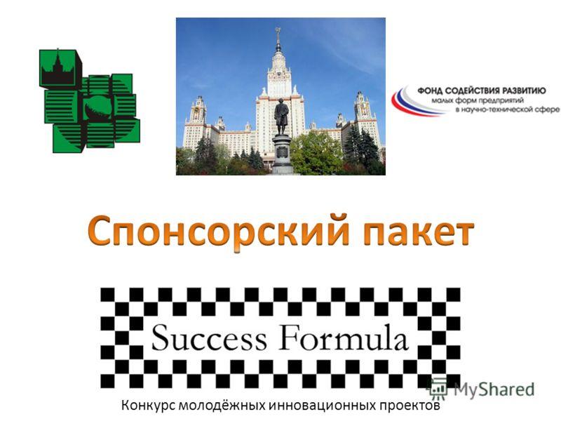 Конкурс молодёжных инновационных проектов