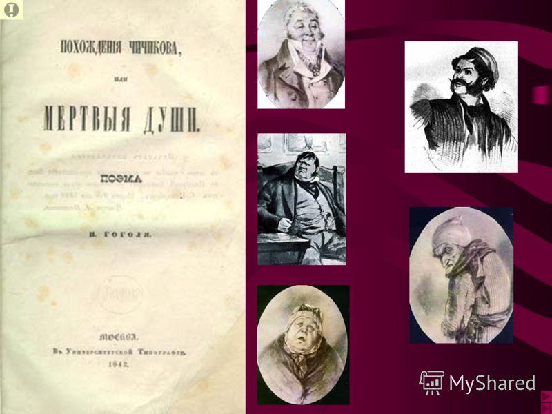 май 1842 год Мертвые души, преддверие немного бледное той великой поэмы, которая строится во мне и разрешит, наконец, загадку моего существования