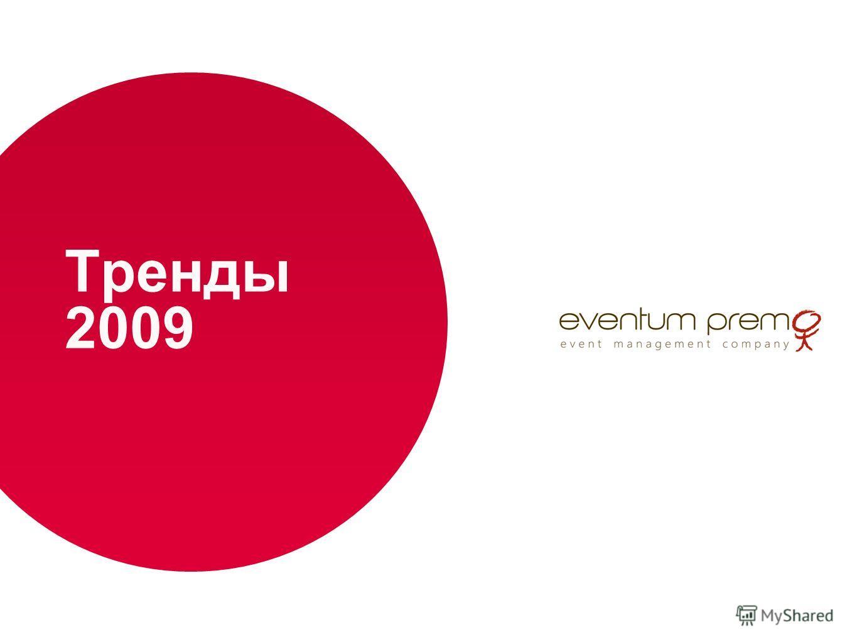 1 Тренды 2009
