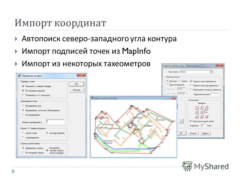 Импорт координат Автопоиск северо - западного угла контура Импорт подписей точек из MapInfo Импорт из некоторых тахеометров