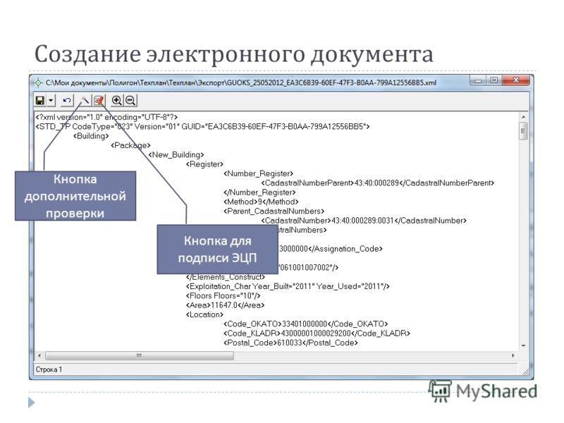 Создание электронного документа Кнопка дополнительной проверки Кнопка для подписи ЭЦП