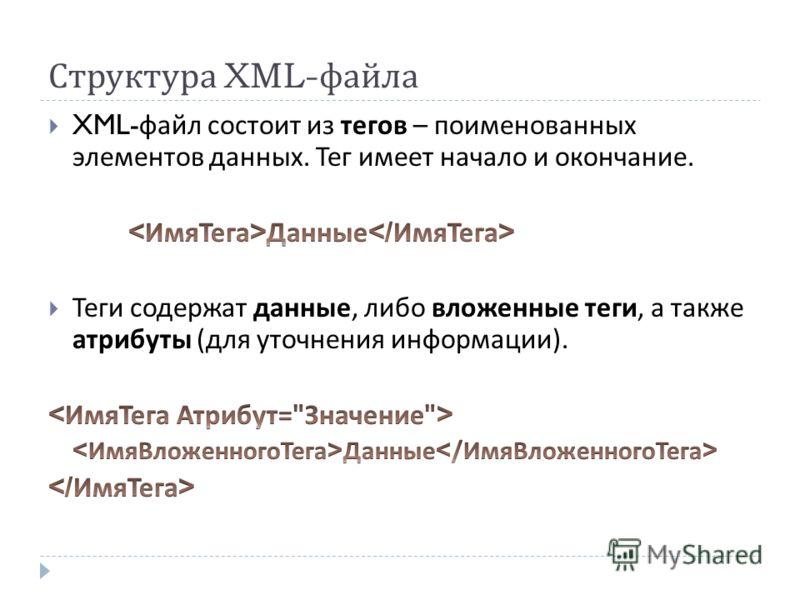 Структура XML- файла