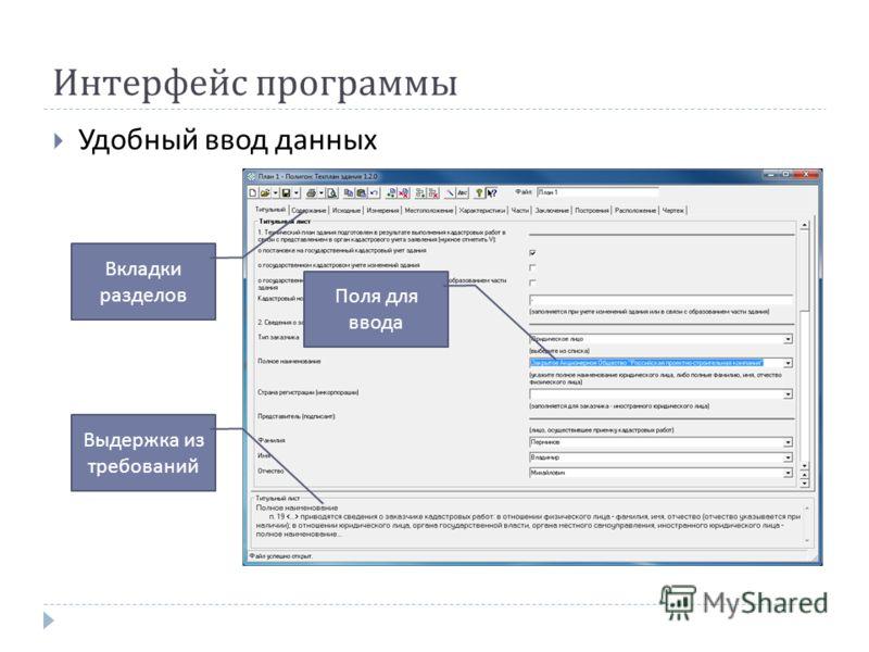 Интерфейс программы Удобный ввод данных Поля для ввода Выдержка из требований Вкладки разделов