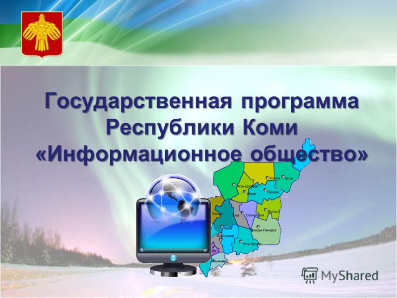 Государственная программа Республики Коми «Информационное общество»