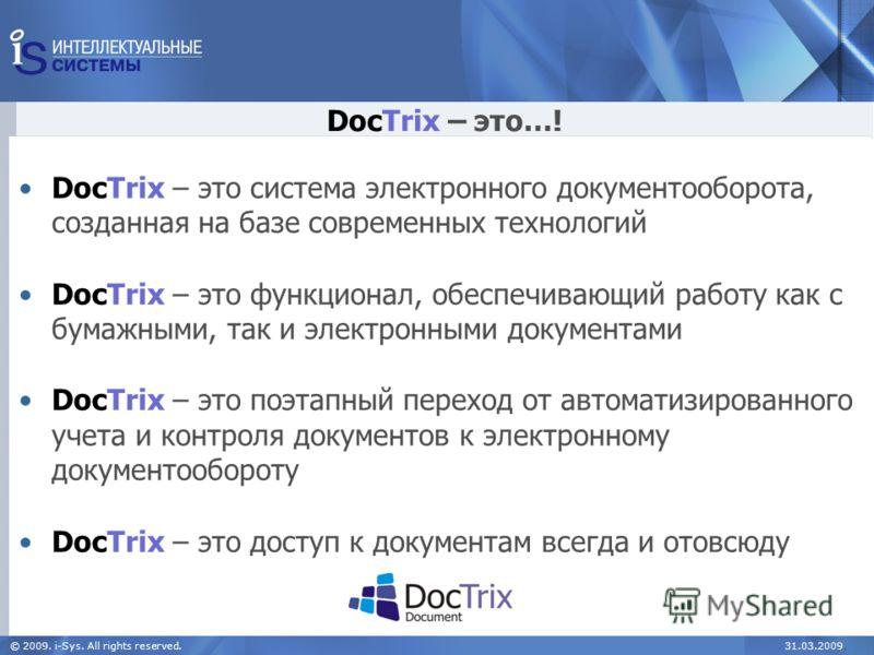 DocTrix – это…! DocTrix – это система электронного документооборота, созданная на базе современных технологий DocTrix – это функционал, обеспечивающий работу как с бумажными, так и электронными документами DocTrix – это поэтапный переход от автоматиз