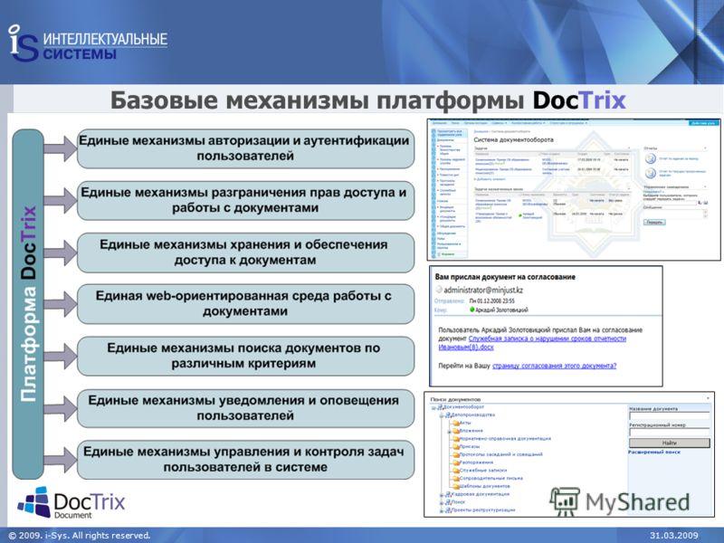 Базовые механизмы платформы DocTrix © 2009. i-Sys. All rights reserved. 31.03.2009.