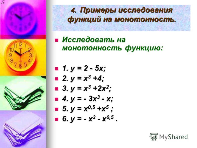 Примеры исследования функций