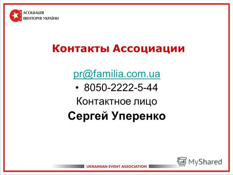 Контакты Ассоциации pr@familia.com.ua 8050-2222-5-44 Контактное лицо Сергей Уперенко