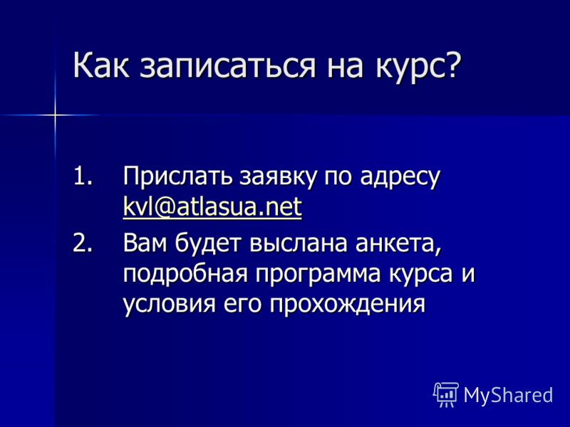 Как записаться на курс? 1.Прислать заявку по адресу kvl@atlasua.net kvl@atlasua.net 2.Вам будет выслана анкета, подробная программа курса и условия его прохождения