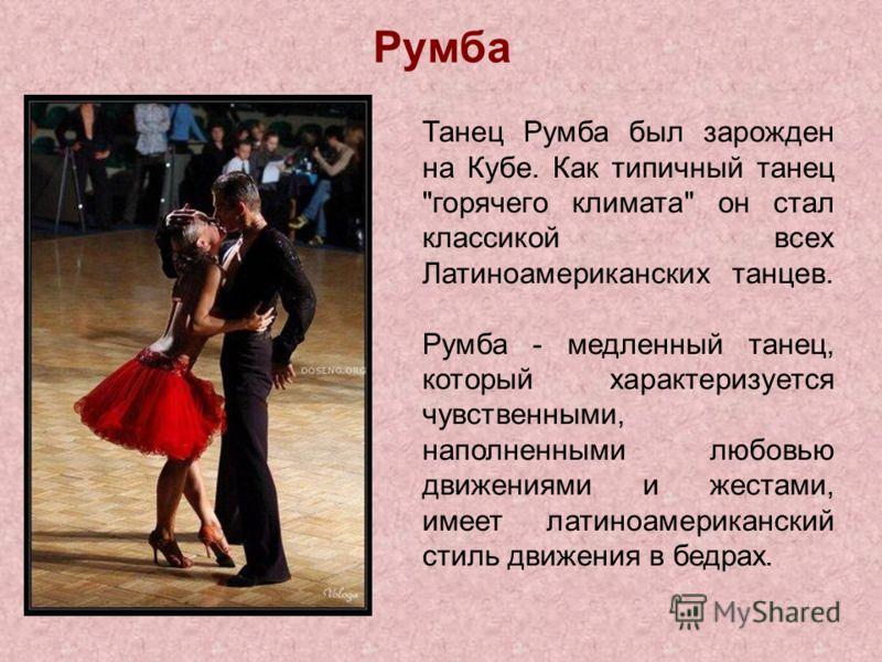 Румба Танец Румба был зарожден на Кубе. Как типичный танец