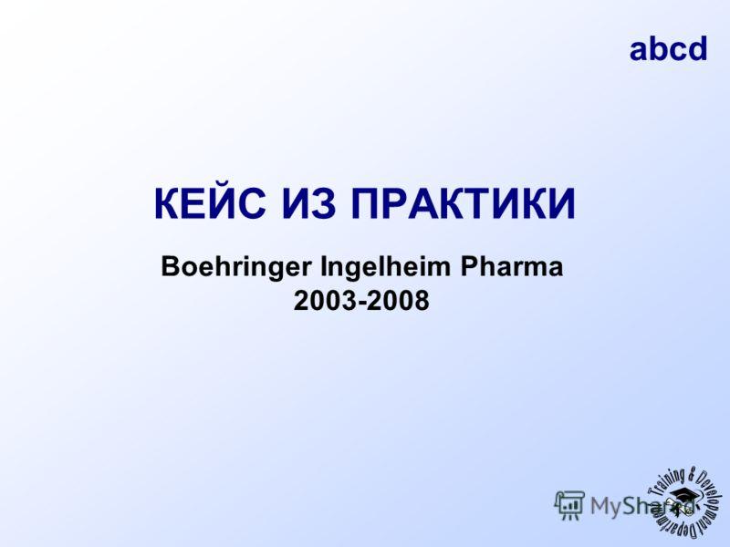 abcd КЕЙС ИЗ ПРАКТИКИ Boehringer Ingelheim Pharma 2003-2008