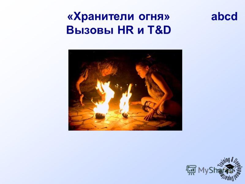 abcd «Хранители огня» Вызовы HR и T&D