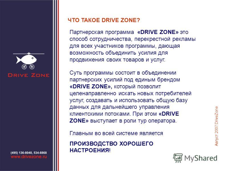 ЧТО ТАКОЕ DRIVE ZONE? Партнерская программа «DRIVE ZONE» это способ сотрудничества, перекрестной рекламы для всех участников программы, дающая возможность объединить усилия для продвижения своих товаров и услуг. Суть программы состоит в объединении п