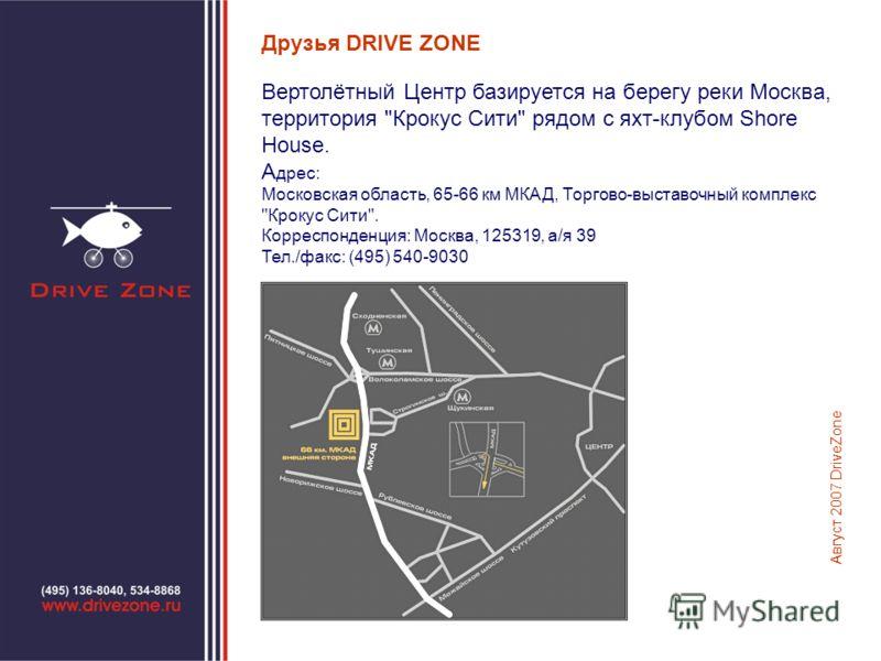Друзья DRIVE ZONE Вертолётный Центр базируется на берегу реки Москва, территория