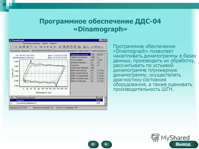 Выход > > < < Программное обеспечение ДДС-04 «Dinamograph» Программное обеспечение «Dinamograph» позволяет накапливать динамограммы в базах данных, производить их обработку, рассчитывать по устьевой динамограмме плунжерную динамограмму, осуществлять