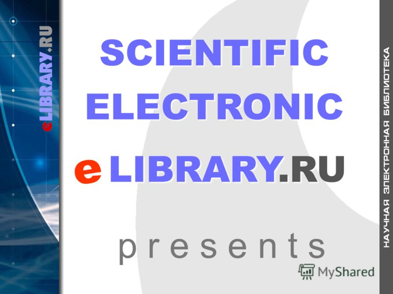 SCIENTIFIC ELECTRONIC LIBRARY.RU p r e s e n t s e