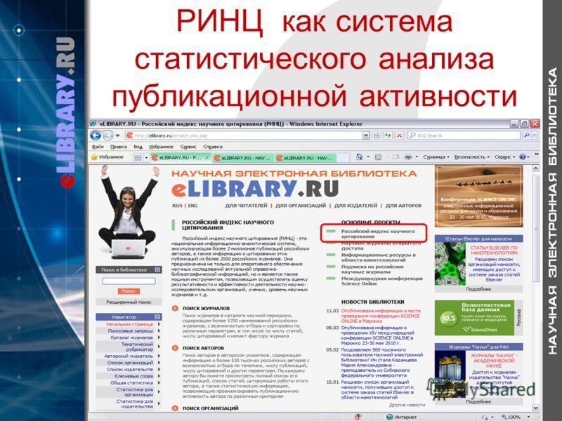 РИНЦ как система статистического анализа публикационной активности
