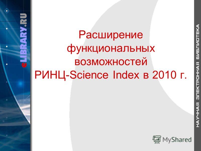 Расширение функциональных возможностей РИНЦ-Science Index в 2010 г.