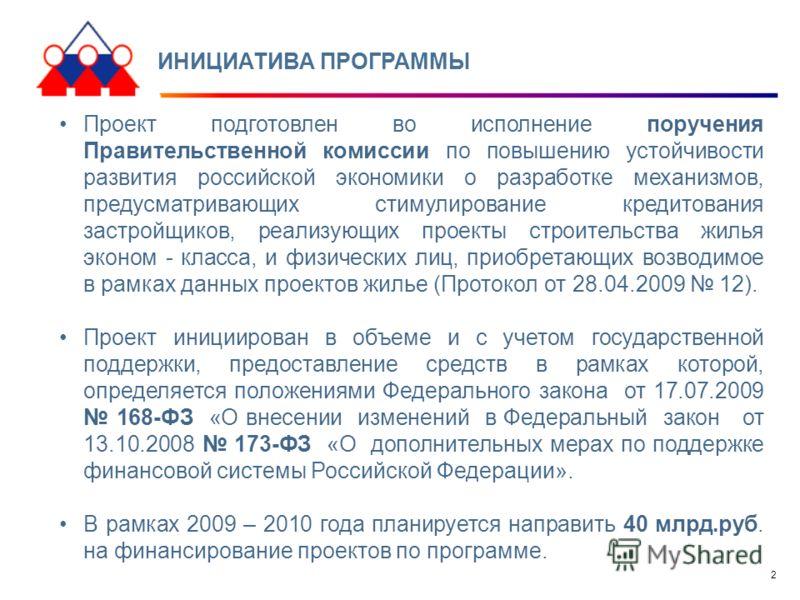 2 ИНИЦИАТИВА ПРОГРАММЫ Проект подготовлен во исполнение поручения Правительственной комиссии по повышению устойчивости развития российской экономики о разработке механизмов, предусматривающих стимулирование кредитования застройщиков, реализующих прое