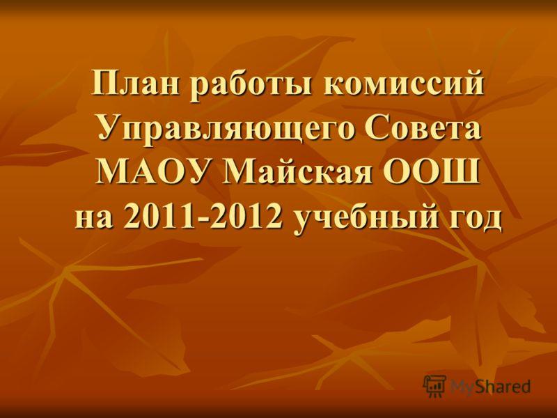План работы комиссий Управляющего Совета МАОУ Майская ООШ на 2011-2012 учебный год