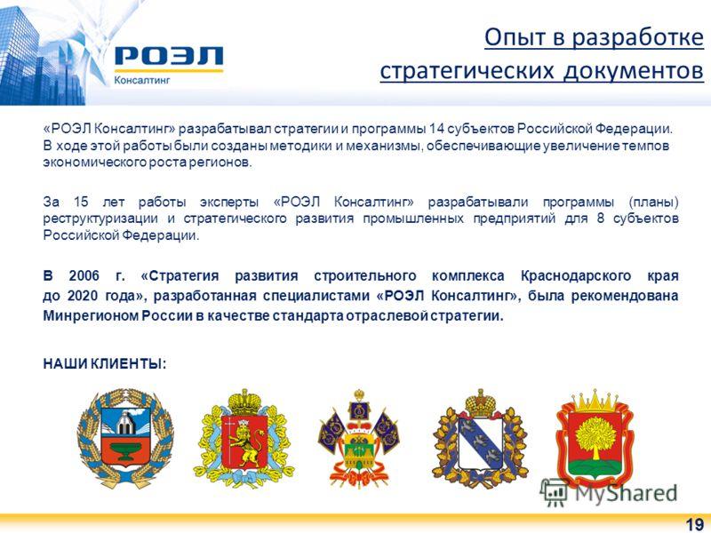 Опыт в разработке стратегических документов «РОЭЛ Консалтинг» разрабатывал стратегии и программы 14 субъектов Российской Федерации. В ходе этой работы были созданы методики и механизмы, обеспечивающие увеличение темпов экономического роста регионов.