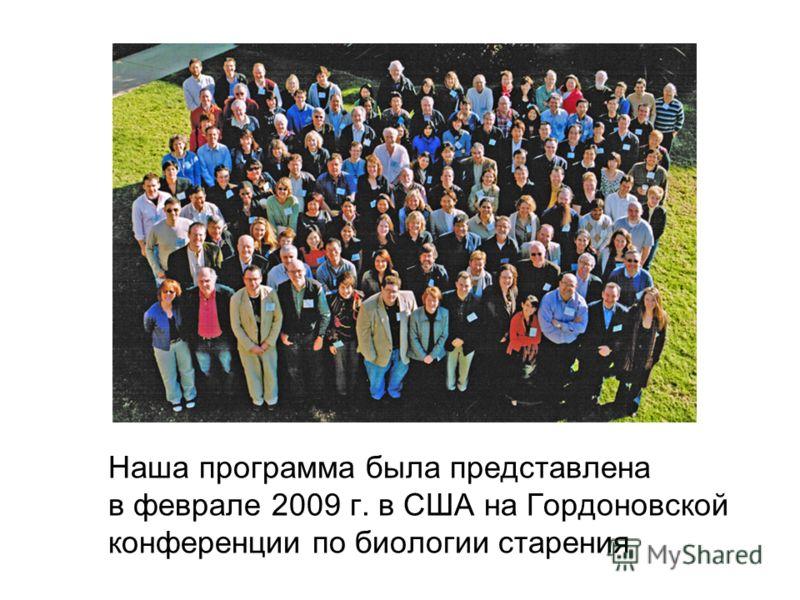 Наша программа была представлена в феврале 2009 г. в США на Гордоновской конференции по биологии старения