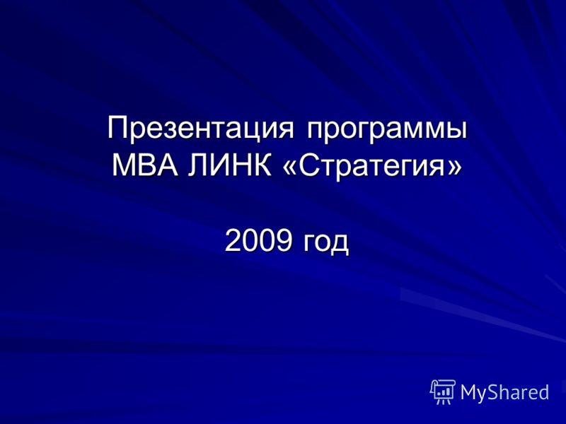 Презентация программы МВА ЛИНК «Стратегия» 2009 год