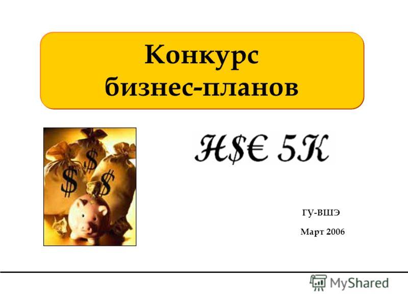 Конкурс бизнес-планов ГУ-ВШЭ Март 2006