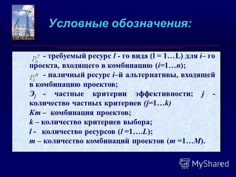 8 - требуемый ресурс l - го вида (l = 1…L) для i– го проекта, входящего в комбинацию (i=1…n); - наличный ресурс i–й альтернативы, входящей в комбинацию проектов; Э j - частные критерии эффективности; j - количество частных критериев (j=1…k) Кm – комб
