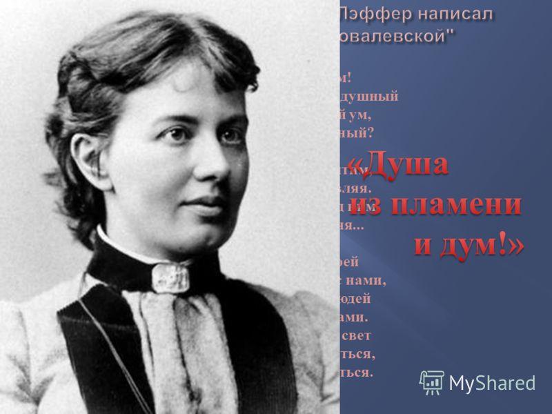 Прощаясь с Ковалевской, Фриц Лэффер написал стихотворение