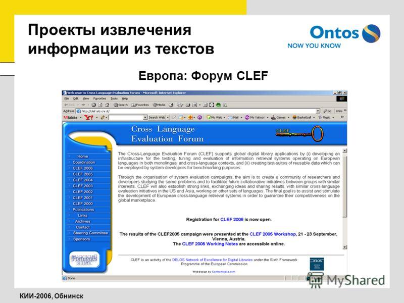 КИИ-2006, Обнинск Проекты извлечения информации из текстов Европа: Форум CLEF