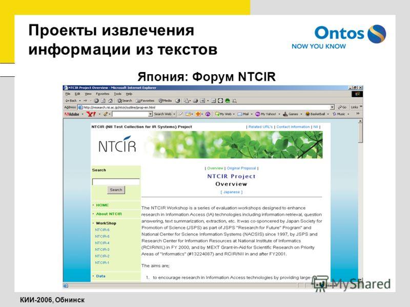КИИ-2006, Обнинск Проекты извлечения информации из текстов Япония: Форум NTCIR