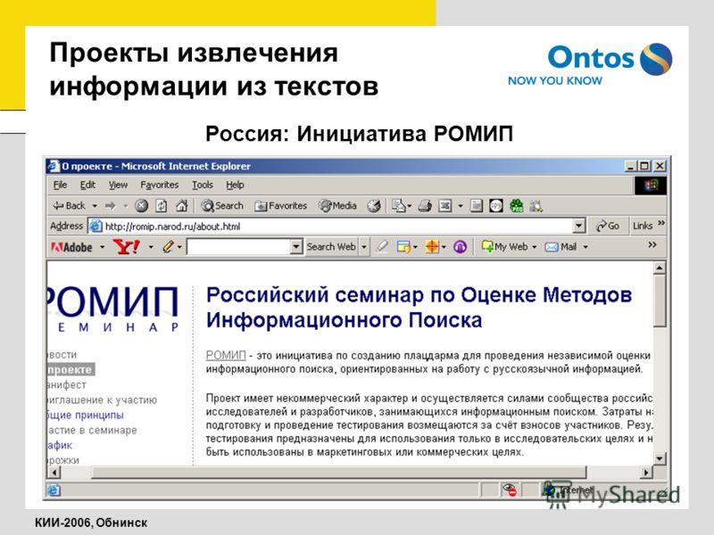 КИИ-2006, Обнинск Проекты извлечения информации из текстов Россия: Инициатива РОМИП