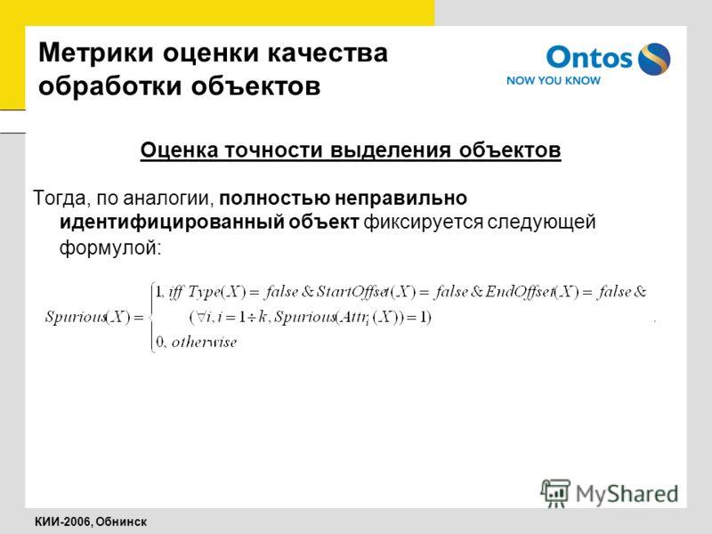 КИИ-2006, Обнинск Метрики оценки качества обработки объектов Оценка точности выделения объектов Тогда, по аналогии, полностью неправильно идентифицированный объект фиксируется следующей формулой:
