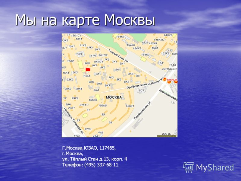 Мы на карте Москвы Г.Москва,ЮЗАО, 117465, г.Москва, ул. Тёплый Стан д.13, корп. 4 Телефон: (495) 337-68-11.