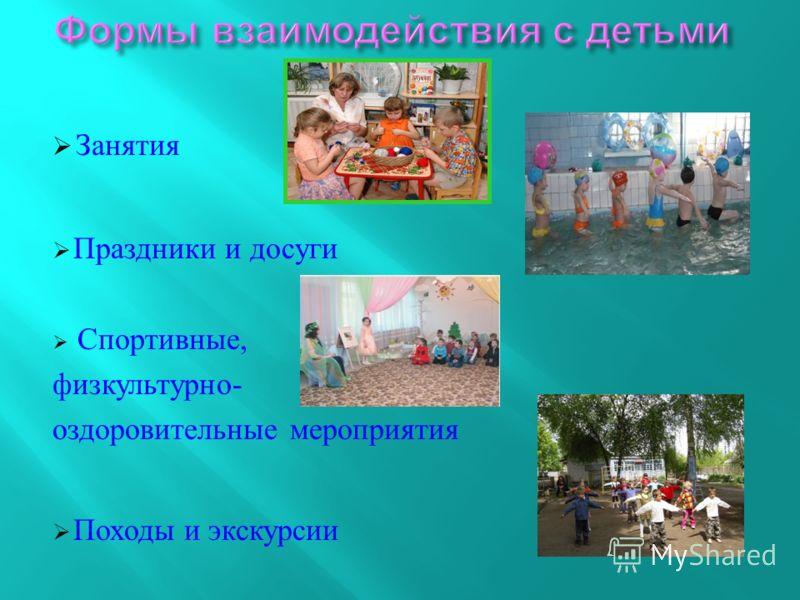 Занятия Праздники и досуги Спортивные, физкультурно - оздоровительные мероприятия Походы и экскурсии