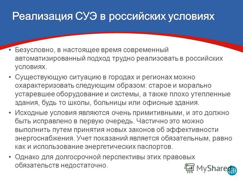 Безусловно, в настоящее время современный автоматизированный подход трудно реализовать в российских условиях. Существующую ситуацию в городах и регионах можно охарактеризовать следующим образом: старое и морально устаревшее оборудование и системы, а
