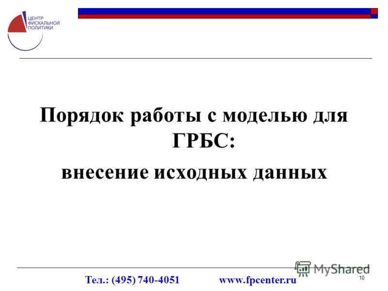 Тел.: (495) 740-4051 www.fpcenter.ru 10 Порядок работы с моделью для ГРБС: внесение исходных данных