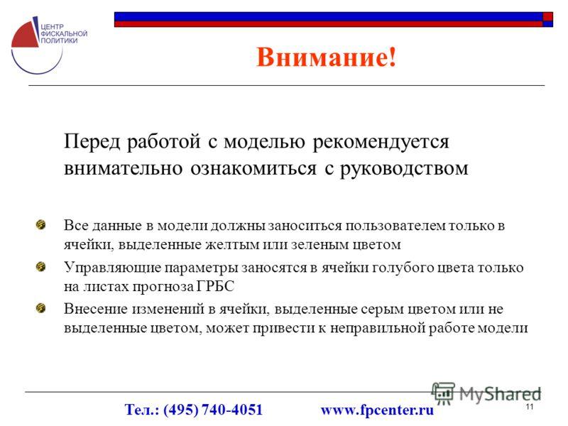 Тел.: (495) 740-4051 www.fpcenter.ru 11 Внимание! Перед работой с моделью рекомендуется внимательно ознакомиться с руководством Все данные в модели должны заноситься пользователем только в ячейки, выделенные желтым или зеленым цветом Управляющие пара