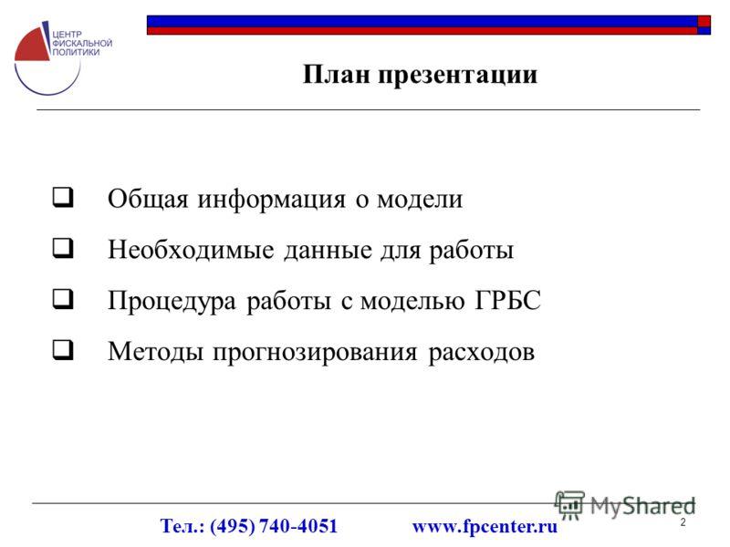 Тел.: (495) 740-4051 www.fpcenter.ru 2 План презентации Общая информация о модели Необходимые данные для работы Процедура работы с моделью ГРБС Методы прогнозирования расходов