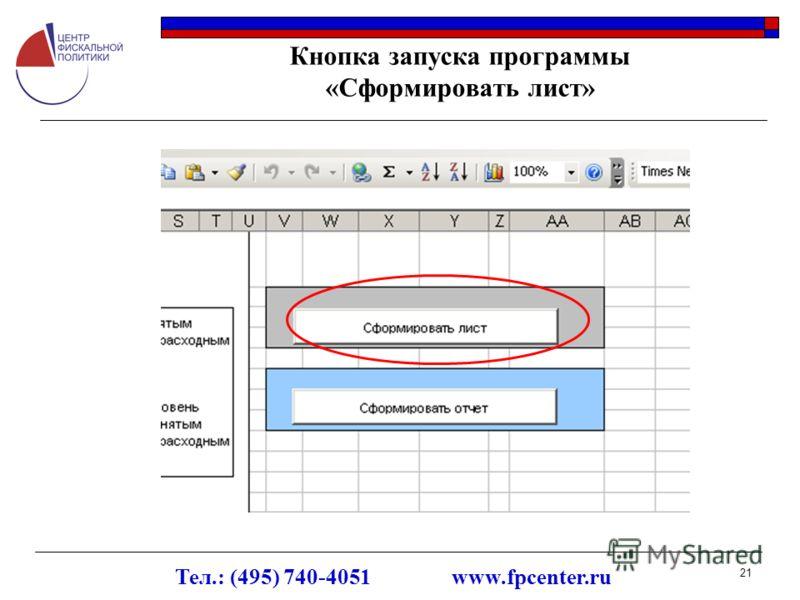 Тел.: (495) 740-4051 www.fpcenter.ru 21 Кнопка запуска программы «Сформировать лист»