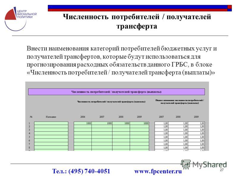 Тел.: (495) 740-4051 www.fpcenter.ru 27 Численность потребителей / получателей трансферта Внести наименования категорий потребителей бюджетных услуг и получателей трансфертов, которые будут использоваться для прогнозирования расходных обязательств да