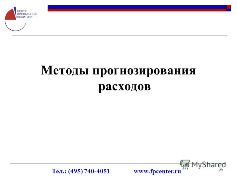 Тел.: (495) 740-4051 www.fpcenter.ru 29 Методы прогнозирования расходов