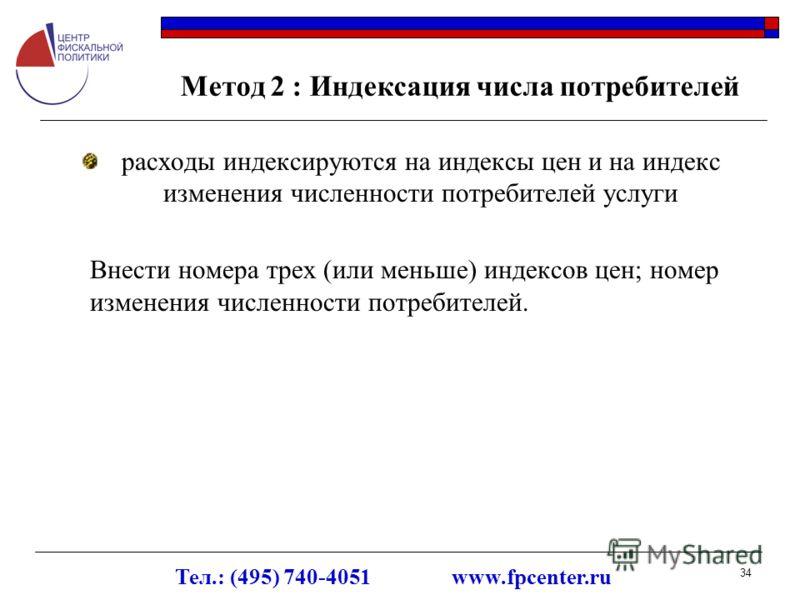 Тел.: (495) 740-4051 www.fpcenter.ru 34 Метод 2 : Индексация числа потребителей расходы индексируются на индексы цен и на индекс изменения численности потребителей услуги Внести номера трех (или меньше) индексов цен; номер изменения численности потре