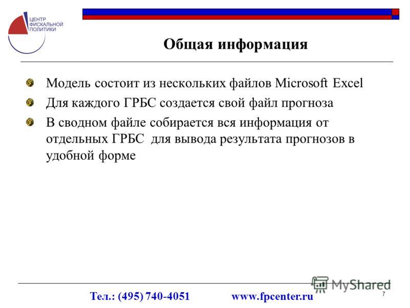 Тел.: (495) 740-4051 www.fpcenter.ru 7 Общая информация Модель состоит из нескольких файлов Microsoft Excel Для каждого ГРБС создается свой файл прогноза В сводном файле собирается вся информация от отдельных ГРБС для вывода результата прогнозов в уд