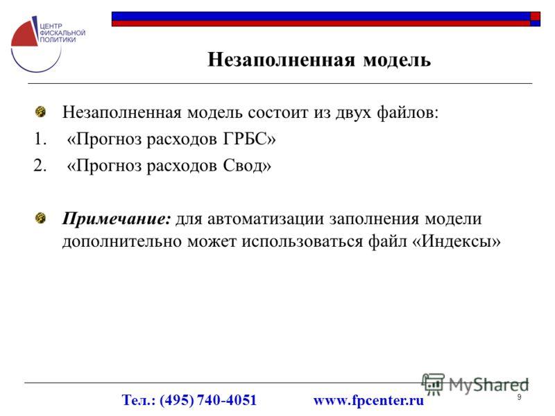 Тел.: (495) 740-4051 www.fpcenter.ru 9 Незаполненная модель Незаполненная модель состоит из двух файлов: 1. «Прогноз расходов ГРБС» 2. «Прогноз расходов Свод» Примечание: для автоматизации заполнения модели дополнительно может использоваться файл «Ин
