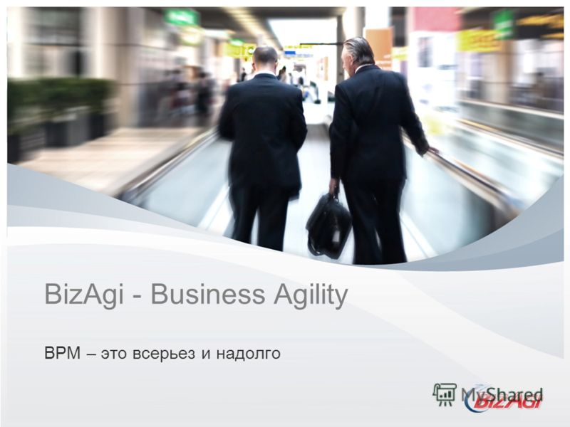BizAgi - Business Agility BPM – это всерьез и надолго