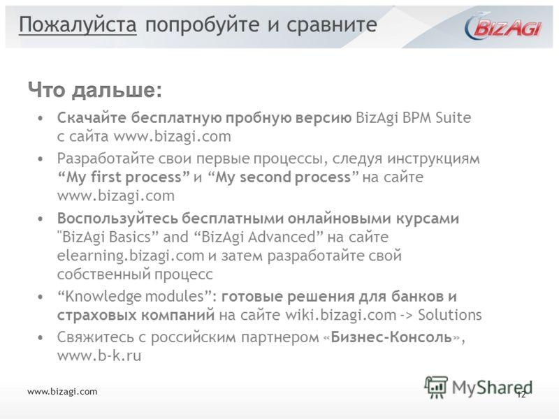 Скачайте бесплатную пробную версию BizAgi BPM Suite с сайта www.bizagi.com Разработайте свои первые процессы, следуя инструкциям My first process и My second process на сайте www.bizagi.com Воспользуйтесь бесплатными онлайновыми курсами