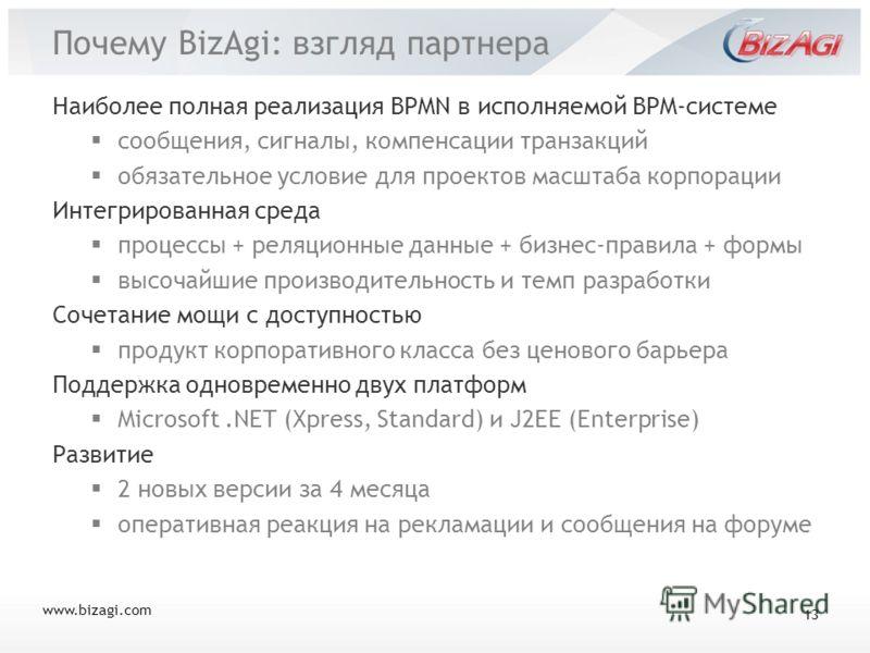 Почему BizAgi: взгляд партнера Наиболее полная реализация BPMN в исполняемой BPM-системе сообщения, сигналы, компенсации транзакций обязательное условие для проектов масштаба корпорации Интегрированная среда процессы + реляционные данные + бизнес-пра